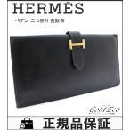 HERMES エルメス ベアン 二つ折り 長財布 レディース メンズ ブラック クシュベル レザー ゴールド金具 黒 □A刻印 中古