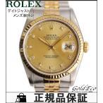 ROLEX ロレックス デイトジャスト メンズ腕時計 16233G 自動巻き 日付け表示 ダイヤインデックス イエローゴールド×ステンレス シルバー ゴールド文字盤 中古