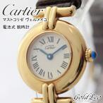 Cartier カルティエ マストコリゼ ヴェルメイユ 電池式 腕時計 シルバー925GP レディース クォーツ レザー ゴールド ホワイト文字盤 ボルドー 中古