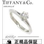 新品仕上げ済み ティファニー ソリティアダイヤモンドリング 約7.8号 Pt950 プラチナ 中央宝石研究所ソーティング 指輪 0.325ct ダイヤ 中古 Tiffany&Co