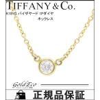 新品仕上済み ティファニー K18YG バイザヤード 1Pダイヤモンド ネックレス ジュエリー イエローゴールド アクセサリー レディース 中古 Tiffany&Co