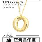 Tiffany&Co【ティファニー】