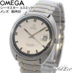 オメガ シーマスター コスミック メンズ 腕時計 自動巻き ボーイズ SS 社外ベルト アンティーク 中古 OMEGA 送料無料