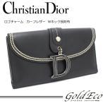 クリスチャン ディオール 長財布 ロゴチャーム カーフレザー Wホック レザー ブラック レディース 中古 Christian Dior