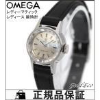オメガ レディーマティック レディース 腕時計 自動巻き SS ステンレス ブラック 社外ベルト アンティーク シルバー 中古 OMEGA