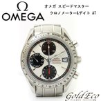 オメガ スピードマスターウォッチ 腕時計 自動巻き クロノメーター デイト オートマティック ホワイト文字盤 シルバー 中古3211.31 AT OMEGA
