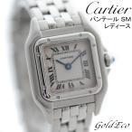 送料無料 カルティエ パンテールSM レディース 腕時計 SS ステンレススティール クォーツ 中古 外装仕上げ済み