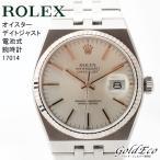 ロレックス オイスター デイトジャスト メンズ クォーツ 腕時計 17014 ステンレス シルバー アイボリー文字盤 電池式 アナログ 中古 ROLEX