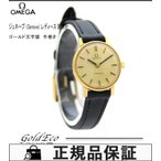 OMEGA オメガ ジュネーブ アンティーク 社外レザーベルト ゴールド文字盤 SS GP レディース 手巻き  腕時計 中古