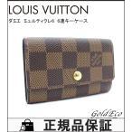 LOUIS VUITTON ルイヴィトン ダミエ ミュルティクレ6 6連キーケース メンズ レディース 鍵 2017年製 茶色 ブラウン N62630 中古