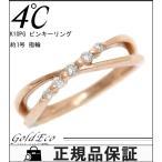4℃ ヨンドシー K10PG ピンキーリング 約1号 指輪 ジュエリー アクセサリー レディース リング 中古