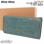 ショッピングmiumiu ミュウミュウ クロコ調 型押しレザー 二つ折り 長財布 ブルー ゴールド金具 5M1109 レザー 中古