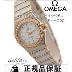オメガ コンステレーション ダイヤべゼル レディース 腕時計 クォーツ シェル文字盤 SS K18YG ゴールド 中古 OMEGA