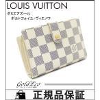 ショッピングVUITTON 送料無料 ルイヴィトン ダミエ アズール ポルトフォイユ・ヴィエノワ 二つ折り財布 N61676 ホワイト 白 がま口 レディース 中古 LOUIS VUITTON