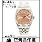 新品仕上げ オーバーホール済 ロレックス デイトジャスト10P ダイヤモンド メンズ 腕時計 自動巻き ref.16234G ピンク文字盤 シルバー 中古 ROLEX