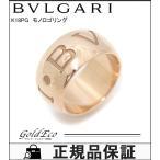 新品仕上げ済み ブルガリ K18PG モノロゴリング #51 約10号 ジュエリー 750 ピンクゴールド 指輪 アクセサリー レディース メンズ 中古 BVLGARI 送料無料