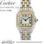 送料無料 Cartier カルティエ パンテールSM/1ロウ クォーツレディース アイボリー文字盤 コンビ YG×SS 中古 腕時計  ローマン