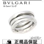 BVLGARI ブルガリ B-Zero1 リング K18 750WG ♯45 約5号 ビーゼロワン 指輪 ジュエリー 中古