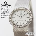 オメガ ジュネーヴ ダイヤベゼル 18金 レディース 手巻き アンティーク 腕時計 アナログ 24P ダイヤモンド シルバー ホワイト文字盤 中古 女性用 OMEGA