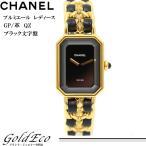 シャネル プルミエール レディース 腕時計 クォーツ ブラック文字盤 Lサイズ ブラック ゴールド GP 中古 CHANEL