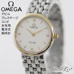オメガ デビル プレステージ コンビ レディース クォーツ 腕時計 ホワイト文字盤 ゴールドシルバー 電池式 アナログ ステンレススチール ゴールド 中古 OMEGA