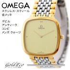 オメガ デビル アンティーク コンビ メンズ 電池式 腕時計 アナログ ステンレススティール 金メッキ ゴールド文字盤 中古