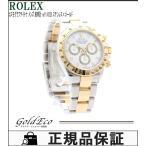オーバーホール・仕上げ済み ロレックス コスモグラフデイトナ メンズ腕時計 Ref.116523  ステンレス×ゴールド AT  美品 中古 ROLEX