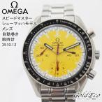OMEGA オメガ スピードマスター シューマッハモデル メンズ 自動巻き 腕時計 アナログ クロノグラフ ステンレス シルバー イエロー文字盤 3510.12 中古