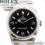 ROLEX ロレックス エクスプローラー1 M番 メンズ腕時計 自動巻き 114270 ルーレット刻印 王冠透かし彫り ブラック文字盤 シルバー 美品 中古