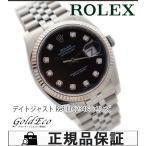 新品仕上げ オーバーホール済 ロレックス デイトジャスト メンズ腕時計 ref.116234G V番 SS/K18WG 10Pダイヤ ブラック文字盤 自動巻き デイト機能中古 ROLEX