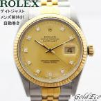 ロレックス デイトジャスト メンズ 腕時計 自動巻き 10P ダイヤモンド 16013G シルバー ゴールド ステンレス イエローゴールド 中古 ROLEX