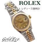 ROLEX ロレックス デイトジャスト レディース腕時計 中古 10Pダイヤ シルバー/イエローゴールドシャンパン ゴールド文字盤 69173G 自動巻き デイト機能