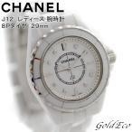 送料無料 シャネル J12 レディース 腕時計 8Pダイヤ H2570 クォーツ ホワイト セラミック 中古 シェル文字盤 ブレス 美品