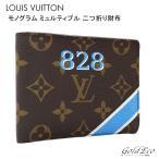 ルイヴィトン モノグラム ミュルティプル 二つ折り財布 札入れ 美品 M60895 中古 LOUIS VUITTON