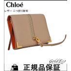 ショッピングchloe クロエ ゴースト レザー 二つ折り財布 ベージュ コインケース 3P0077 美品 中古 Chloe