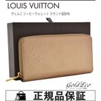 超美品 ルイヴィトン ヴェルニジッピー・ウォレット ラウンドファスナー長財布 M61380 モルドレ モノグラム ヴェルニ レディース 中古 LOUIS VUITTON
