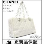 CHANEL シャネル マトラッセ ストロー プラスチックチェーン トートバッグ ホワイト A16279 ショルダーバッグ 中古 白 ココマーク レディース バッグ