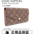 ルイヴィトン モノグラム ポルトフォイユサラ 二つ折り長財布 美品 M60531 男女兼用 中古 LOUIS VUITTON 送料無料