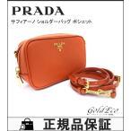 PRADA プラダ 未使用 サフィアーノ ショルダーバッグ ポシェット オレンジ レザー 1N1674 中古 ポーチ バッグ レディース 斜め掛け 美品
