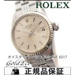 ROLEX ロレックス オイスター パーペチュアル レディース腕時計 ref.6517 自動巻き アンティーク SS/WG シルバー 文字盤デイト 中古