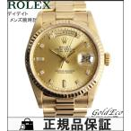 ROLEX ロレックス デイデイト メンズ腕時計 金無垢 10Pダイヤ 自動巻き 18238A 18Kイエローゴールド シャンパン文字盤 S番 ギャランティーあり 中古