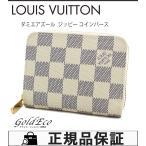 未使用品 LOUISVUITTON ルイヴィトン ダミエアズール ジッピーコインパース N63069 ダミエキャンバス 小銭入れ 財布 レディース メンズ 中古