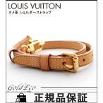 ルイ ヴィトン ショルダーストラップ ヌメ革 ベージュ ゴールド金具 肩掛け ストラップ 小物 メンズ レディース 中古 美品 LOUIS VUITTON 送料無料