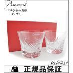 Baccarat バカラ ステラ タンブラー ロックグラス 2個セット 2014刻印 クリスタルガラス クリア メンズ レディース 中古