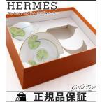 エルメス Nile Gold ナイル ティーカップ ソーサー セット 1客用 レディース メンズ 食器 コップ 蓮の花 ホワイト 白 ライトグリーン 中古 HERMES 送料無料