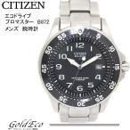 送料無料 CITIZEN  シチズン エコドライブ プロマスター メンズ腕時計 B872 ブラック文字盤 SS ソーラー電波時計 中古