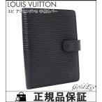 ルイヴィトン エピ アジェンダPM レディース メンズ 手帳カバー ブラック 黒 レザー リング式 R2005N 中古 LOUIS VUITTON