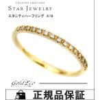 新品仕上げ済み スタージュエリー ハーフエタニティ ダイヤモンドリング 約7.8号 K18YG イエローゴールド 指輪 15Pダイヤ ジュエリー 中古 STAR JEWELRY