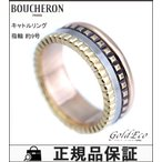 新品仕上げ済み ブシュロン キャトルリング 約9号 K18 #49 スリー ゴールド  クラシック 指輪 美品 中古 BOUCHERON