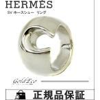 エルメス シルバー リング ホースシュー SV925 約6.5号 指輪 レディース レア物 アクセサリー 美品 中古 HERMES